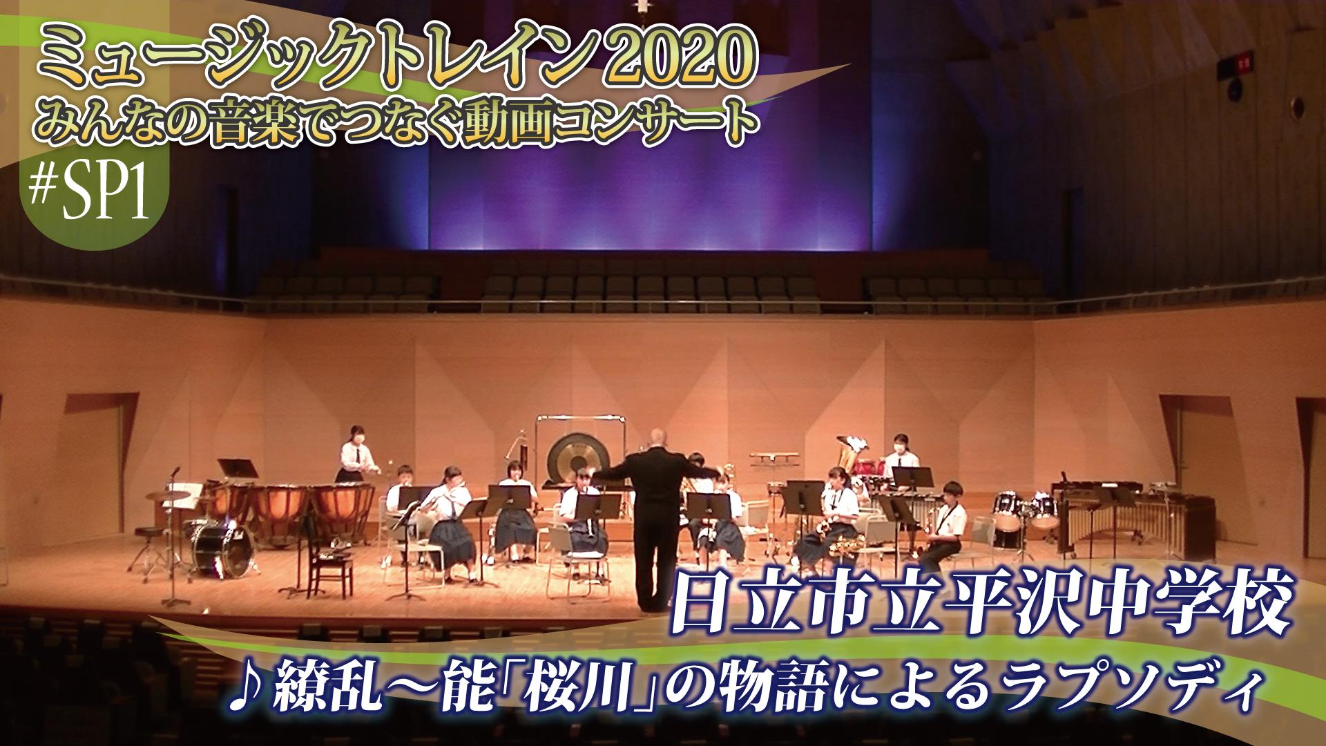 サムネイル_#SP1_Hirasawa-JHS