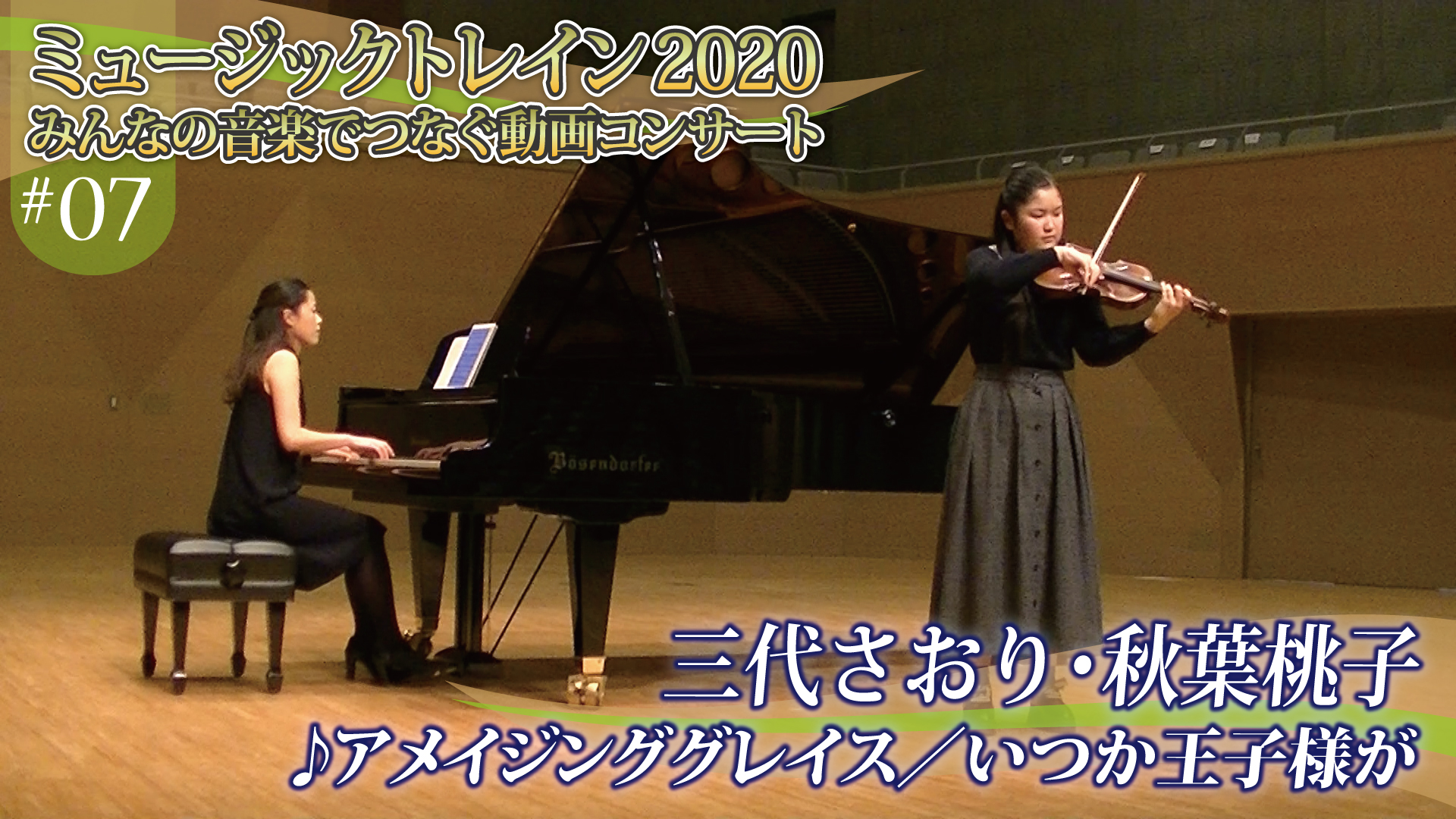 サムネ_#07_Miyo&Akiba