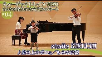 dsサムネ_#04_studio-KIKUCHI