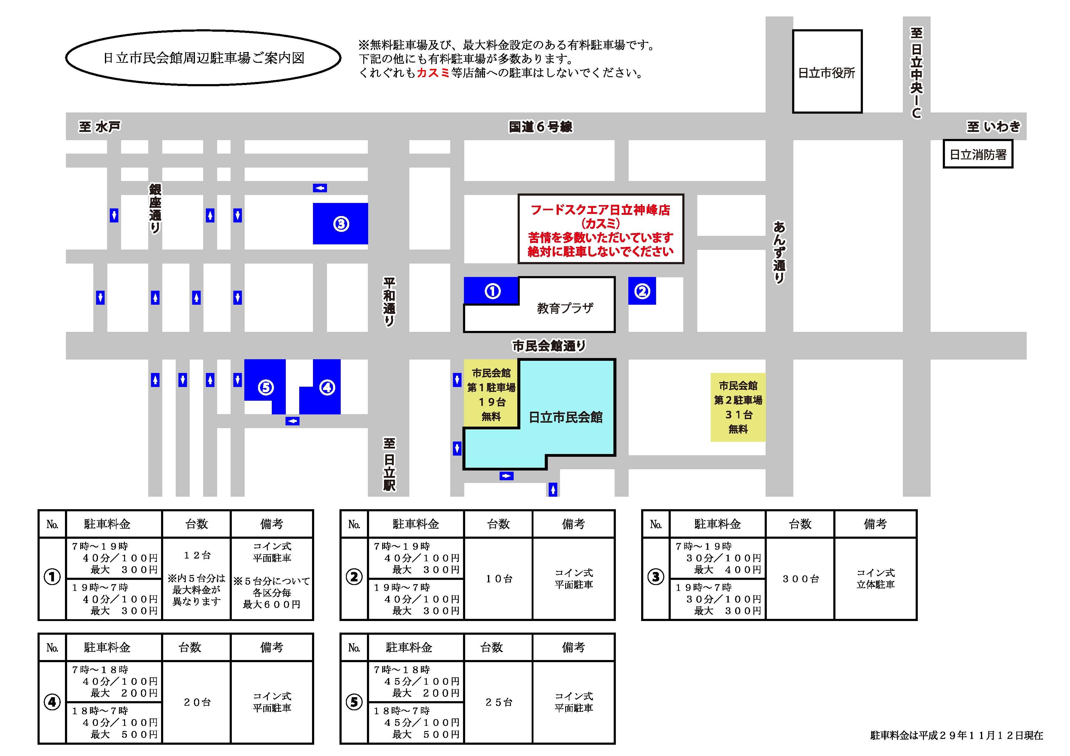 日立市民会館駐車場アクセスマップ