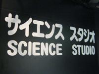 サイエンススタジオ
