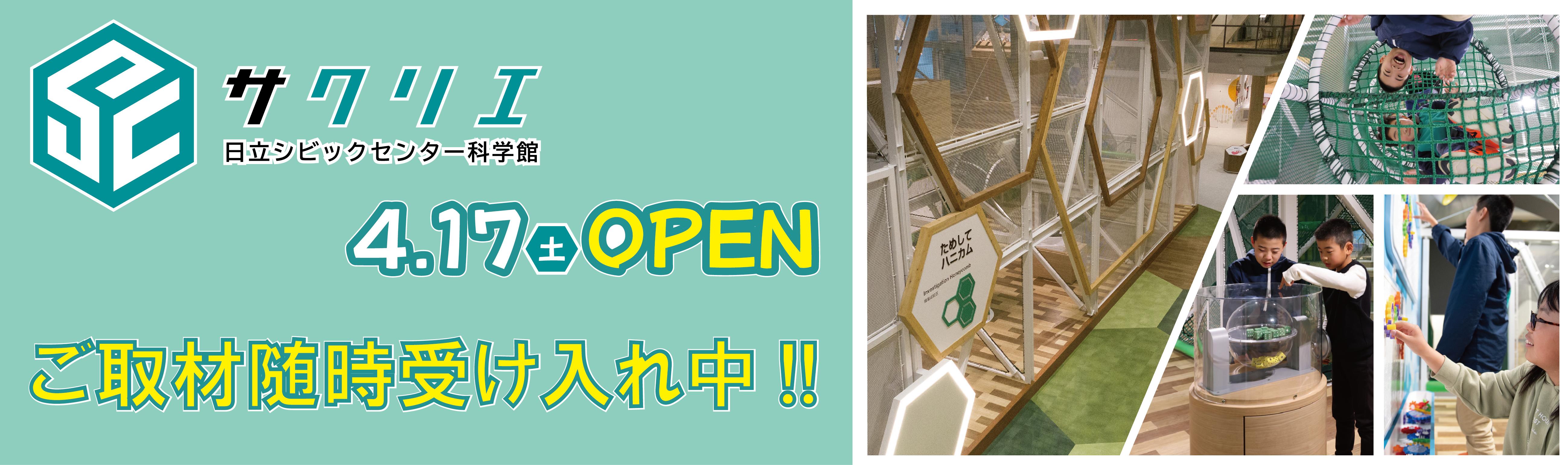 科学館取材受け入れニュースリリース用-01